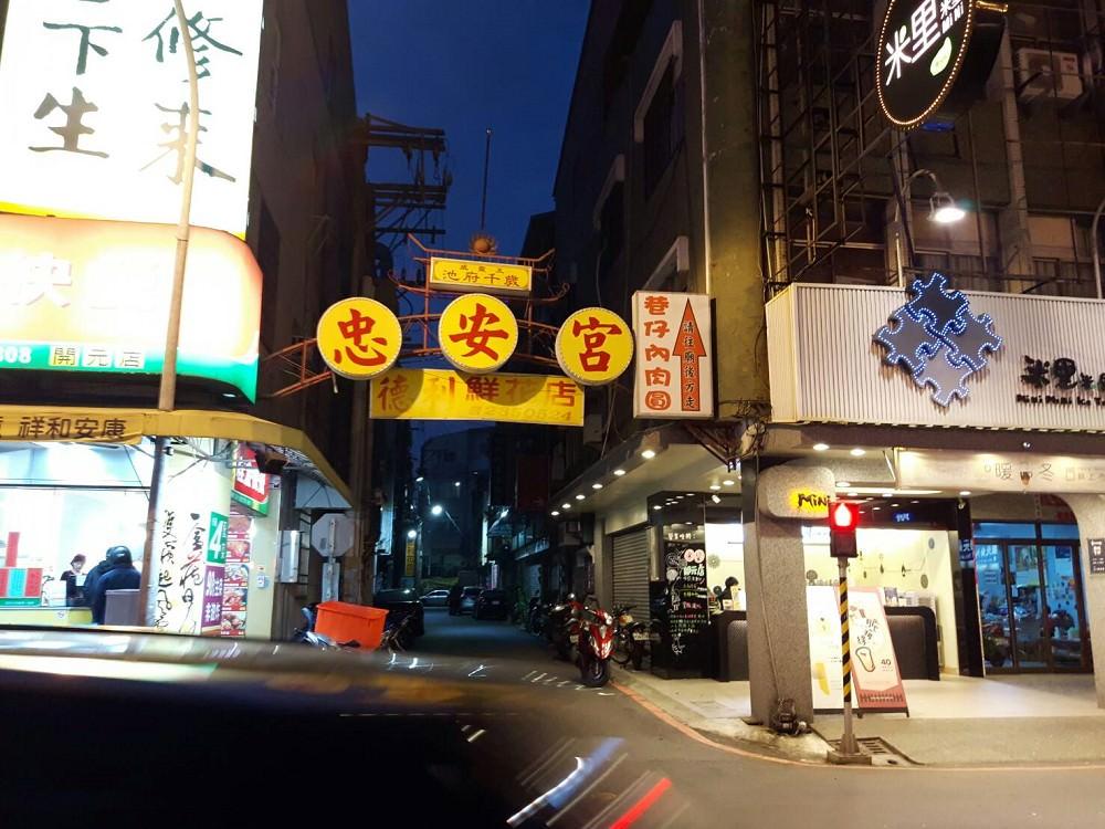 【台南 北區】巷仔內美食,在地好味道,肉圓、麻糬是必點