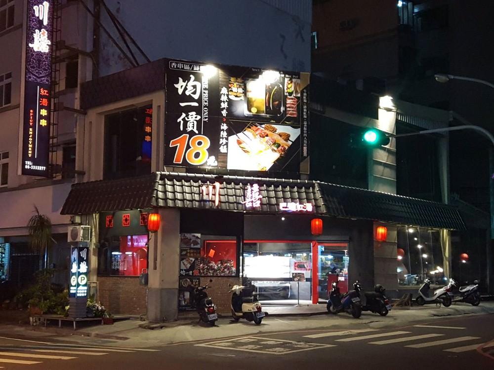 【台南 東區】獨特三宮格鴛鴦鍋│均一價18元串串香│入喉回甘的麻辣湯頭令人回味無窮