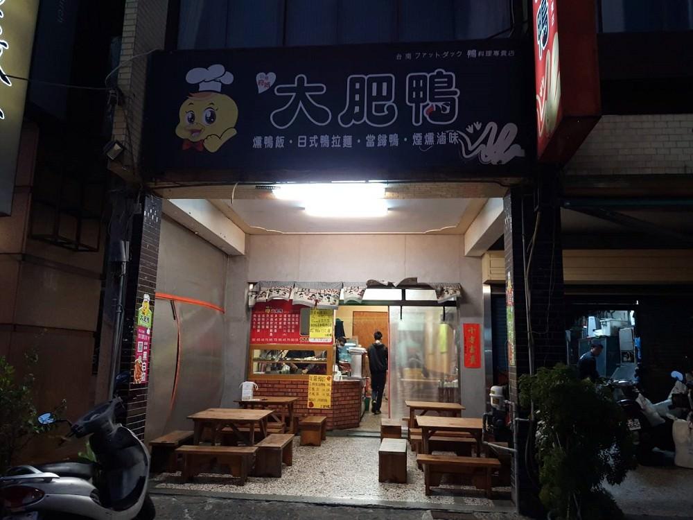 【台南 東區】燻鴨肉飯肉嫩汁甜香氣足,當歸湯頭甘醇不膩口