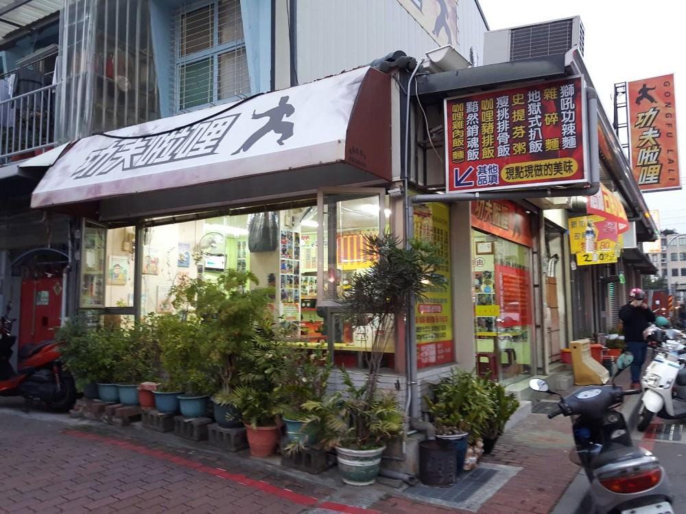 【台南 東區】地獄式扒飯光看就飽│大啖咖哩還能拿獎金│食神美味黯然銷魂飯