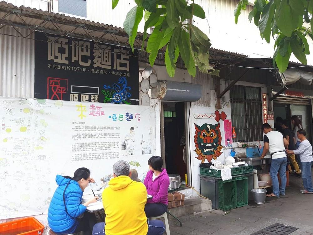 【台南 安平】啞巴麵店。在地人帶路美食│比手畫腳盡在不言中