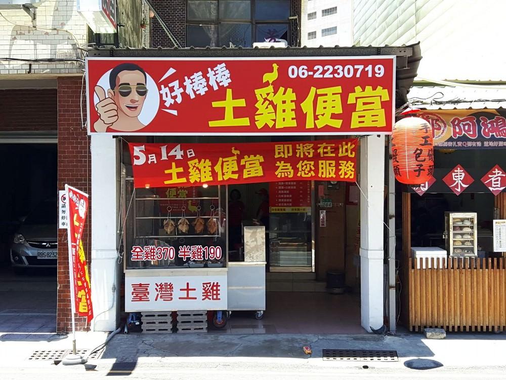 【台南 北區】好棒棒土雞便當。台灣土雞專賣店|油雞煙燻雞白斬雞三種口味一次滿足