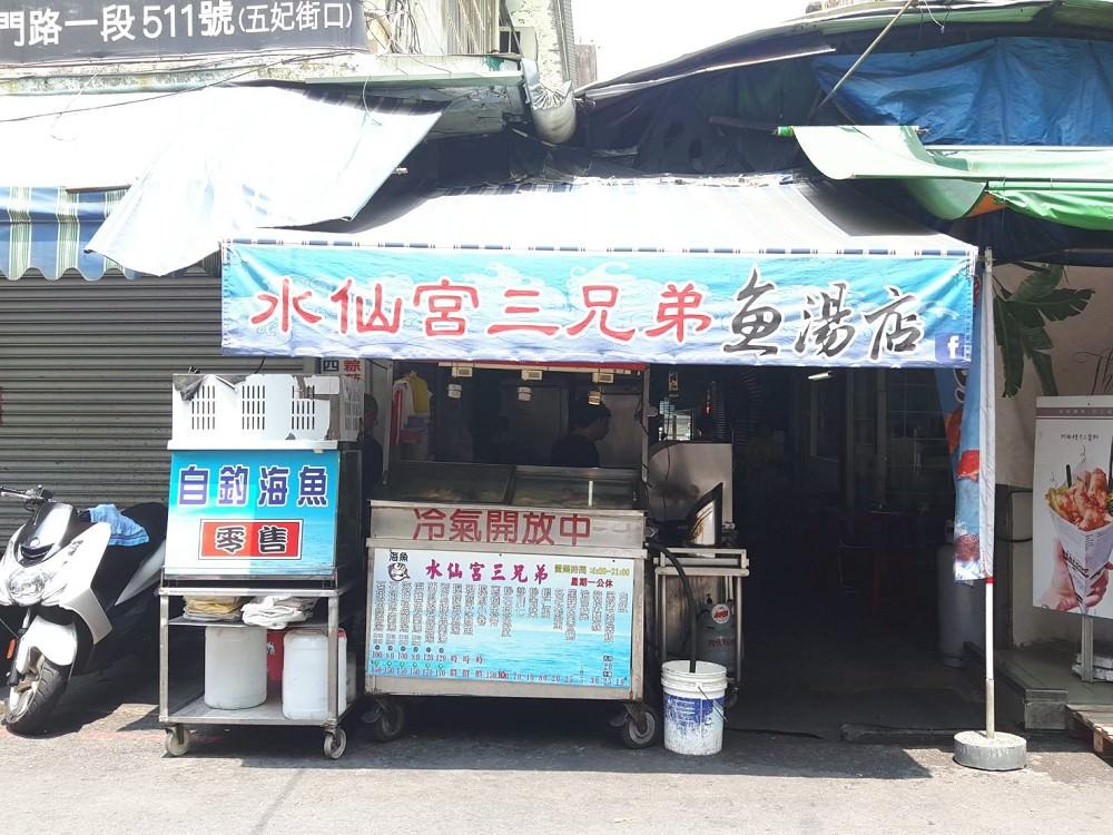 【台南 中西區】水仙宮三兄弟魚湯店。愛吃魚的老饕絕對不會錯過的頭號目標|新鮮魚貨,有青!才敢大聲