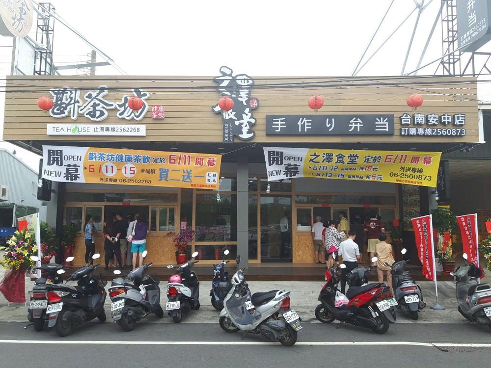 【台南 安南區】之澤食堂 安中店&斟茶坊。便當菜飯分離維持美味|雙拼三拼口味自由搭|味道和菜色都有一定的水準