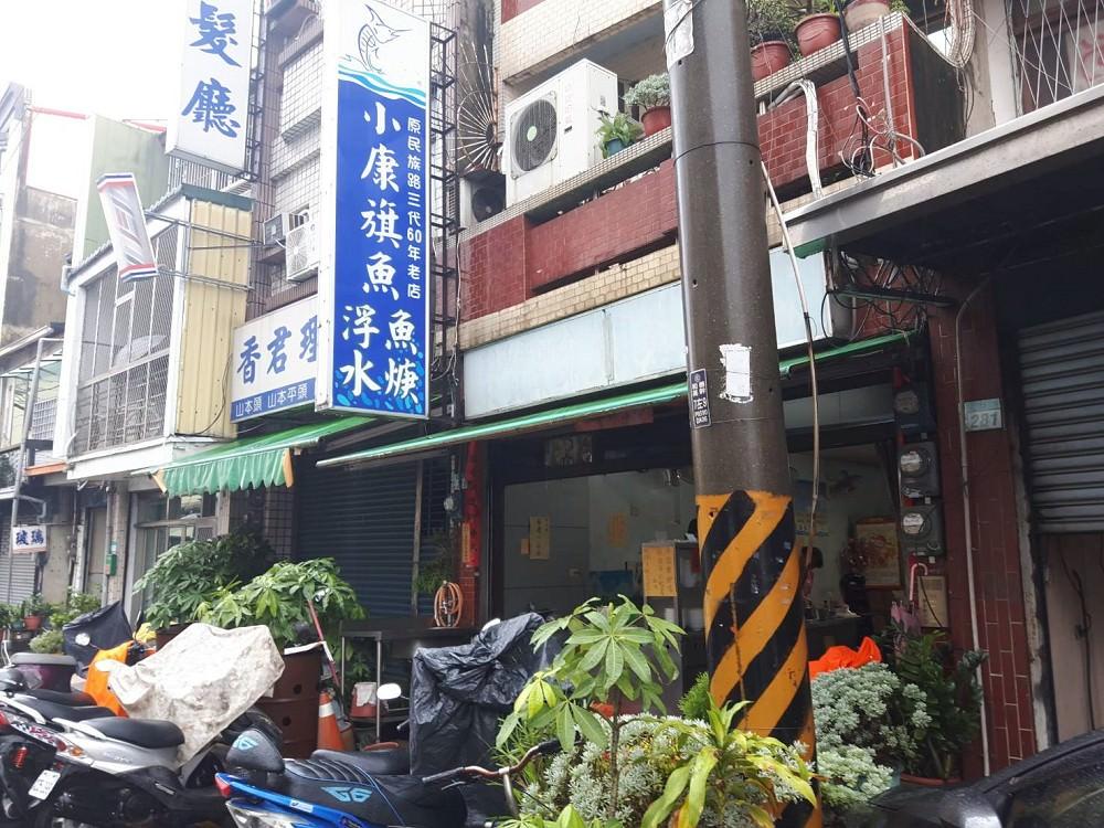 【台南 中西區】小康市場浮水魚羹。從小吃到大的傳統好滋味|傳承三代60年老店,口碑始終歷久不衰