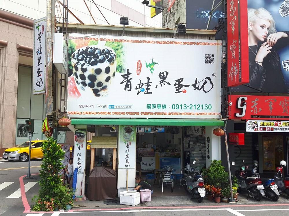 【台南 中西區】青蛙黑蛋奶。一旦喝了,心情都會好上一整天!|用黑糖來熬煮波霸粉圓|只加優質鮮奶的堅持