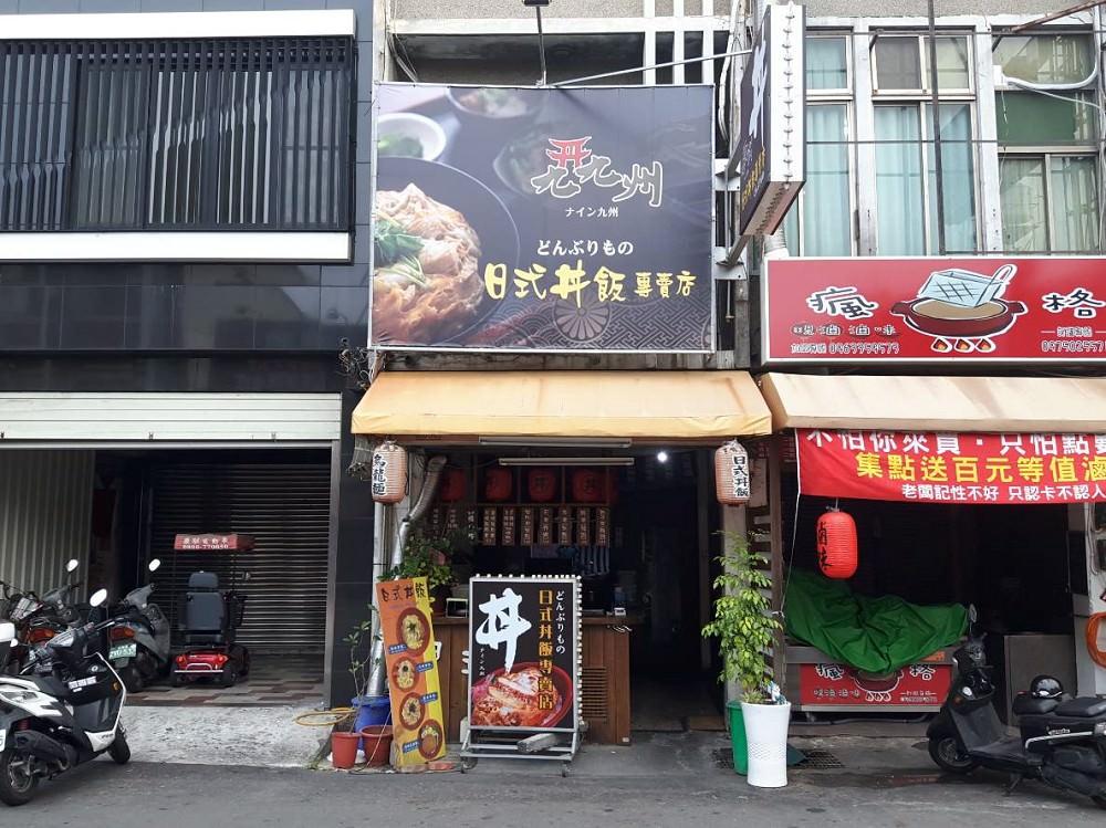 【台南 東區】九九州 日式丼飯。超親民燒肉丼飯、塔塔醬豬排飯|好吃美味不傷荷包