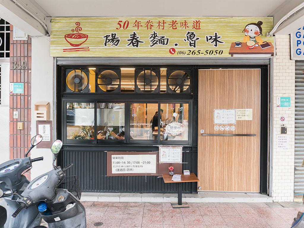 【台南 南區】一點小陽春麵。吃一碗不一樣的麵,絕對讓你讚嘆|乾淨有質感麵店,實在用心的好滋味