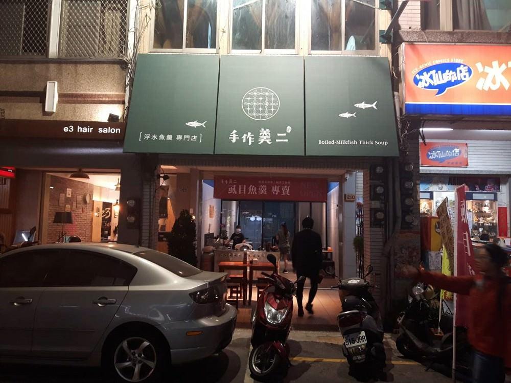 【台南 中西區】手作羹二。魚羹暗藏鮮美魚肉,雙重口感絕佳美味 浮水魚羹專賣店