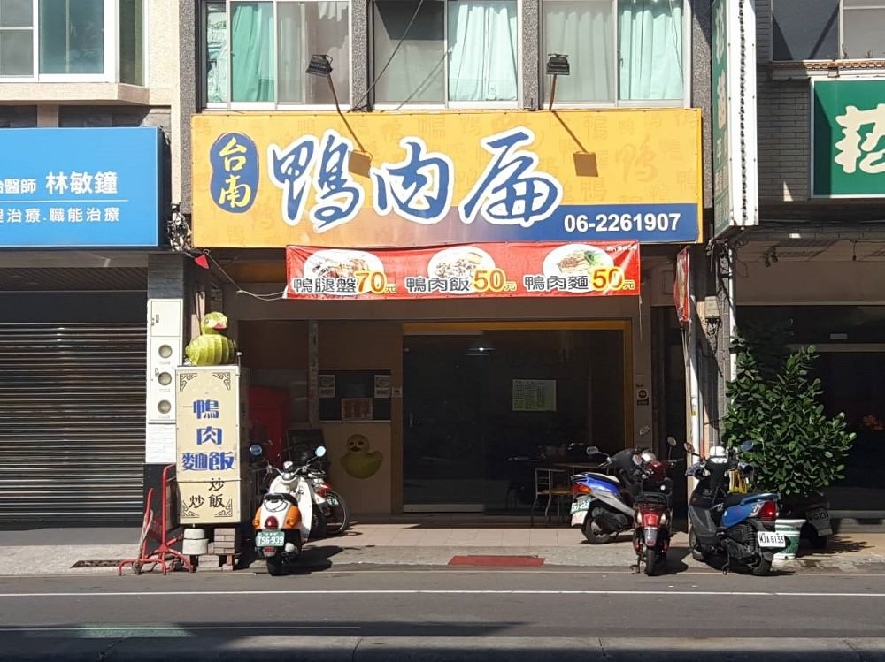 【台南 中西區】台南鴨肉扁。無敵美味煙燻鴨肉飯|人氣鴨肉炒飯鴨香味十足