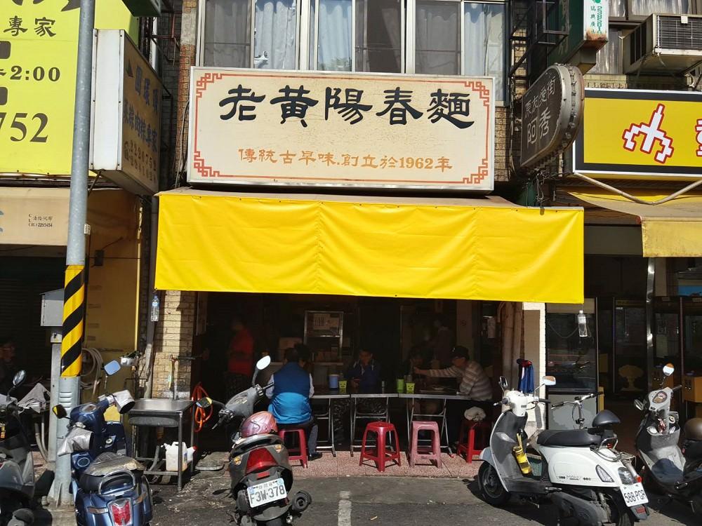 【台南 中西區】老黃陽春麵。一碗麵配滷菜的完美|乾麵無敵飄香一甲子