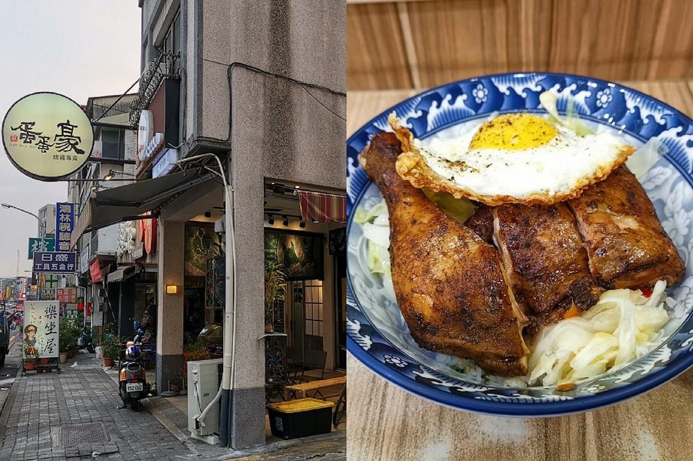 【台南 中西區】蛋蛋豪。烤雞便當專賣|家傳烤雞鮮嫩欲滴豪銷魂