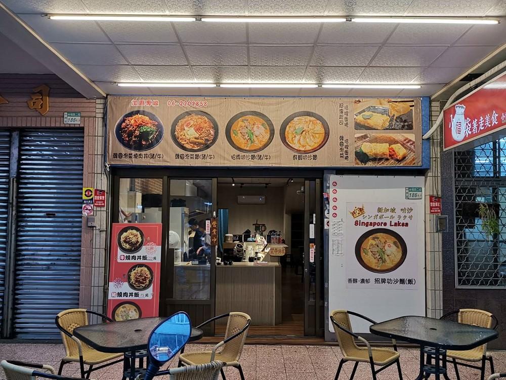 【台南 中西區】小福袋著走美食。新加坡叻沙麵好吃到讓你無法抗拒 不同於府城風味的異國美食