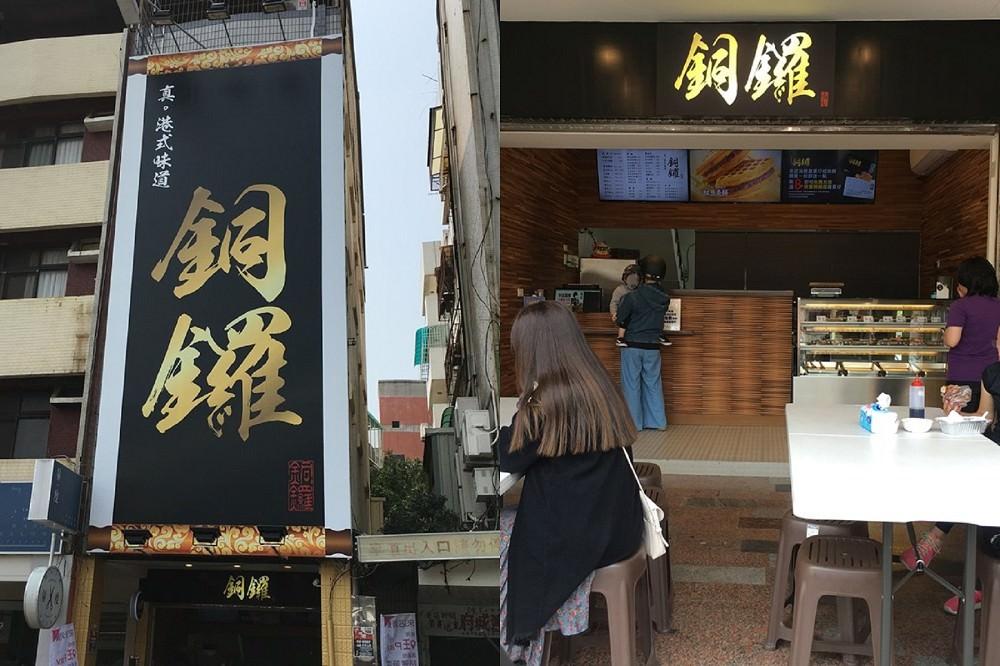 【台南 東區】銅鑼-真。港式料理|道地港式蒸飯|原汁原味香港滷味|爆珠雞蛋仔吃過都愛上!