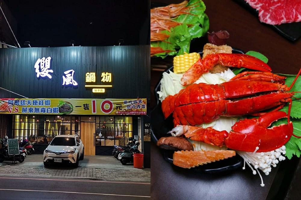 【台南 安平區】纓風鍋物。湯頭鍋料想吃什麼自己搭|有機蔬菜無限量吃到爽|肉食族樂園