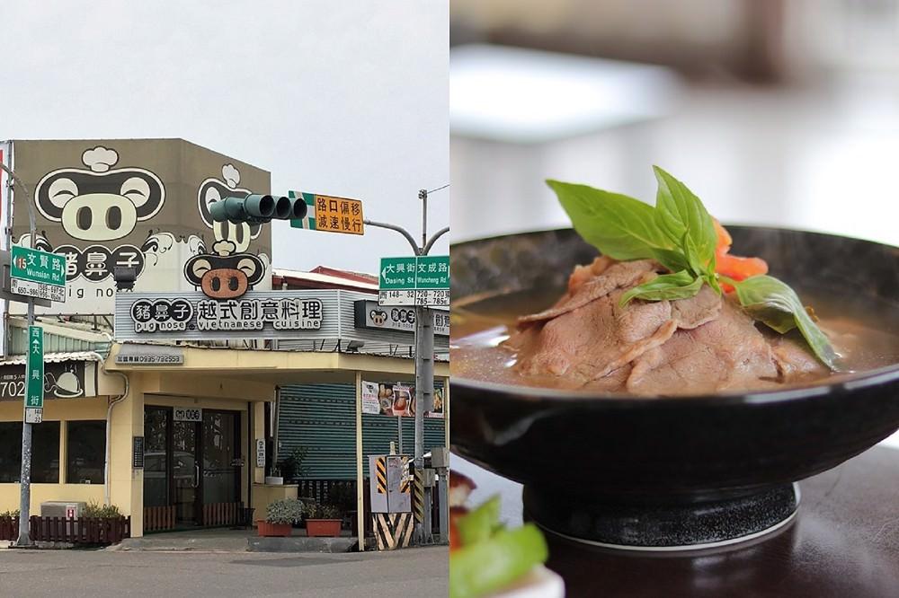 【台南 北區】豬鼻子越式創意料理。多種口味越南河粉任君選擇 好事多週邊美食