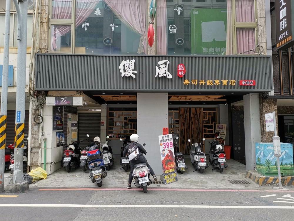 【台南 中西區】纓風壽司。豪邁炙燒鮭魚丼鮭魚卵差點滿出來|丼飯海鮮擺滿放滿堆滿