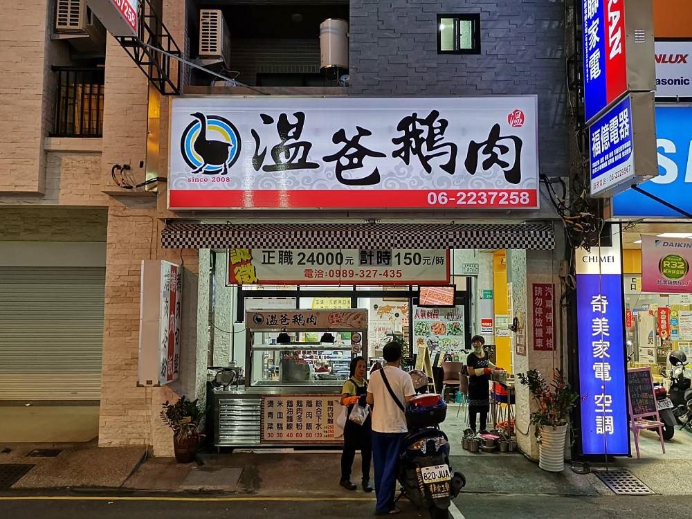 【台南 北區】溫爸鵝肉。台南最好吃的鵝肉飯,吃不膩!讓人忍不住一直往嘴裡送