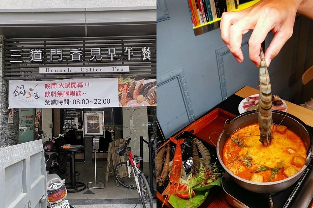 【台南 中西區】三道門香見早午餐+火鍋料理。飯店等級用料|火鍋湯頭選擇多
