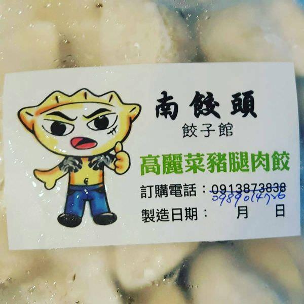 【網購名店】南餃頭,一吃就愛上的好味道│每日限量│飽滿爆餡│手工製作│