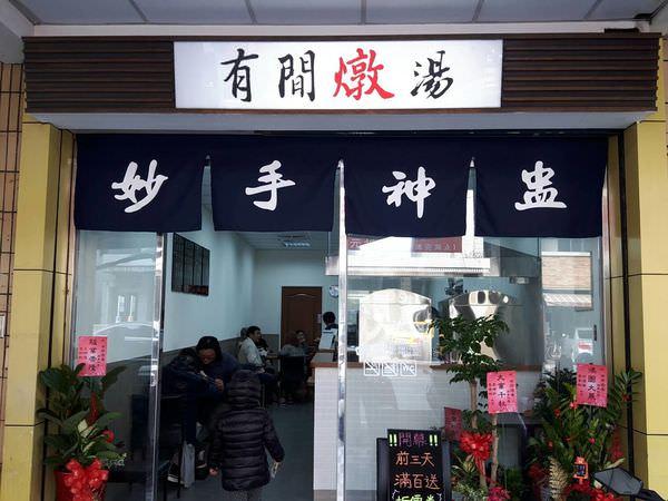 【台南 西港】好喝有質感的各式燉湯,料多味美暖心又暖胃