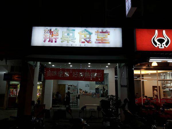 【台南 東區】辦桌料理變身美味便當,經典料理原味呈現